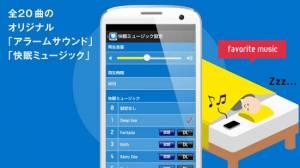 Androidアプリ「快眠サイクル時計 -無料の目覚まし時計アラーム」のスクリーンショット 2枚目