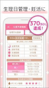Androidアプリ「リズム手帳:生理管理アプリ/生理日予測アプリ。無料で排卵日予測・妊娠・ダイエットに便利!」のスクリーンショット 2枚目