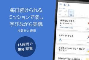 Androidアプリ「Noom: 健康管理&体重管理」のスクリーンショット 1枚目
