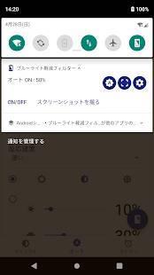 Androidアプリ「ブルーライト軽減フィルター ~ ブルーライトはアプリで対策!」のスクリーンショット 4枚目