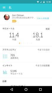 Androidアプリ「RunKeeper ランニングもウォーキングも GPS 追跡」のスクリーンショット 4枚目