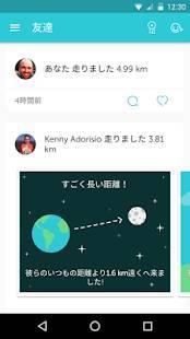 Androidアプリ「RunKeeper ランニングもウォーキングも GPS 追跡」のスクリーンショット 5枚目