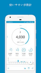 Androidアプリ「歩数計 - Accupedo」のスクリーンショット 1枚目