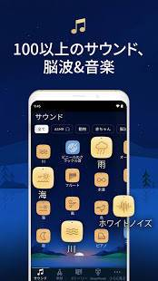 Androidアプリ「Relax Melodies: 睡眠&ヨガ」のスクリーンショット 3枚目
