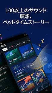 Androidアプリ「Relax Melodies: 睡眠&ヨガ」のスクリーンショット 2枚目