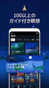 Androidアプリ「Relax Melodies: 睡眠&ヨガ」のスクリーンショット 4枚目
