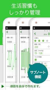 Androidアプリ「カロリーノート/ダイエット管理(体重・食事・運動・生活習慣)」のスクリーンショット 4枚目