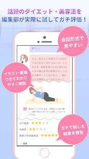 Androidアプリ「実際に試した人気のダイエット美容法を紹介する無料アプリ - mb - (モテコビューティー)」のスクリーンショット 2枚目