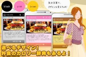 Androidアプリ「超簡単レコダイエット:体重管理・カロリー管理」のスクリーンショット 3枚目