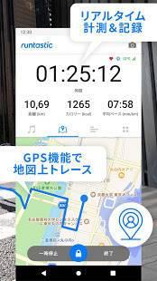 Androidアプリ「Runtastic GPS ランニング&ウォーキング距離計測記録アプリ」のスクリーンショット 2枚目