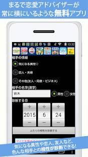 Androidアプリ「名字で相性~無料 100万人が診断 日本No.1の名字情報から恋愛運がわかる!」のスクリーンショット 2枚目
