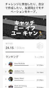 Androidアプリ「Nike Run Club」のスクリーンショット 5枚目