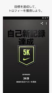 Androidアプリ「Nike Run Club」のスクリーンショット 4枚目