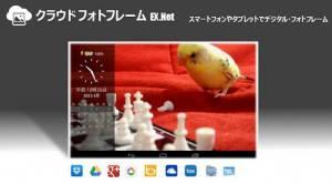 Androidアプリ「写真も動画も☆スライドショー クラウド・フォトフレームEX」のスクリーンショット 1枚目