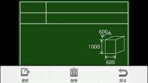 Androidアプリ「黒板付カメラ(工事写真)」のスクリーンショット 3枚目