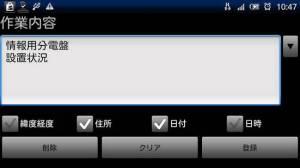 Androidアプリ「黒板付カメラ(工事写真)」のスクリーンショット 2枚目
