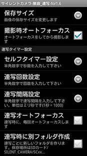 Androidアプリ「サイレントカメラ 無音_連写」のスクリーンショット 5枚目