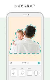 Androidアプリ「PicCollage - コラージュ、写真編集 & 画像加工」のスクリーンショット 4枚目
