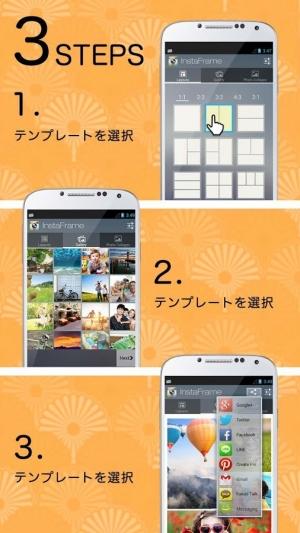 Androidアプリ「画像加工とコラージュ写真編集とデコ写メ-InstaFrame」のスクリーンショット 2枚目