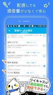 Androidアプリ「ツイキャス・ライブ - (生放送・コラボ用アプリ)」のスクリーンショット 5枚目