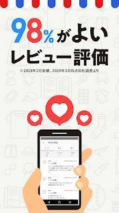 Androidアプリ「ラクマ(旧フリル) - 満足度No.1 楽天のフリマアプリ」のスクリーンショット 5枚目
