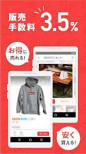 Androidアプリ「ラクマ(旧フリル) - 満足度No.1 楽天のフリマアプリ」のスクリーンショット 1枚目