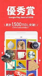 Androidアプリ「ラクマ(旧フリル) - 満足度No.1 楽天のフリマアプリ」のスクリーンショット 4枚目