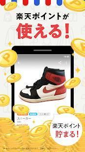 Androidアプリ「ラクマ(旧フリル) - 楽天のフリマアプリ」のスクリーンショット 5枚目