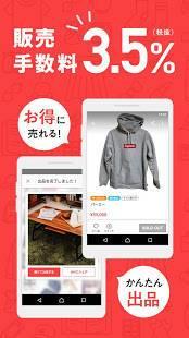 Androidアプリ「ラクマ(旧フリル) - 楽天のフリマアプリ」のスクリーンショット 1枚目