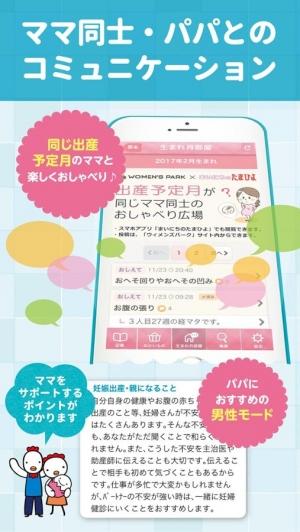 Androidアプリ「妊娠・出産・育児の安心情報【無料】_まいにちのたまひよ」のスクリーンショット 4枚目