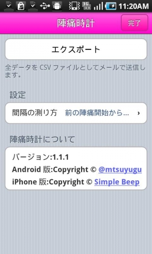 Androidアプリ「陣痛時計」のスクリーンショット 3枚目