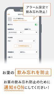 Androidアプリ「健康手帖 -お薬手帳&病院検索-」のスクリーンショット 3枚目