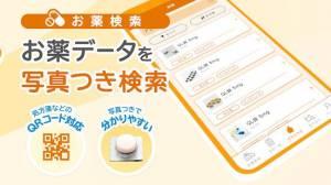 Androidアプリ「健康手帖 -お薬手帳&病院検索-」のスクリーンショット 1枚目