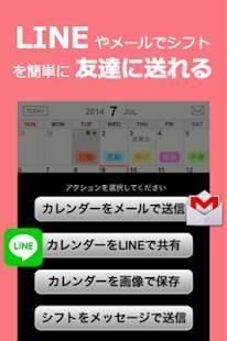 Androidアプリ「シフトナ〜看護師・ナースのシフト管理&スケジュール帳&勤務表」のスクリーンショット 3枚目