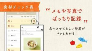 Androidアプリ「きほんの離乳食 管理栄養士が監修のレシピ&基本情報」のスクリーンショット 2枚目