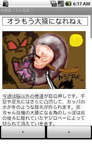 Androidアプリ「妊娠週刊パパ」のスクリーンショット 2枚目