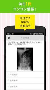 Androidアプリ「看護師国家試験-合否判定つき模試あり過去問題集-ナース専科」のスクリーンショット 4枚目