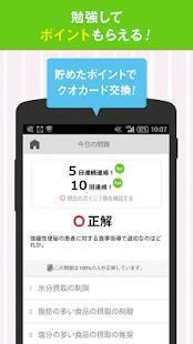Androidアプリ「看護師国家試験-合否判定つき模試あり過去問題集-ナース専科」のスクリーンショット 3枚目