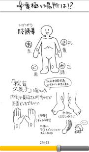 Androidアプリ「ねじ子のヒミツ手技」のスクリーンショット 5枚目