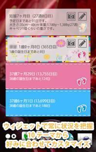 Androidアプリ「いま何週? 無料版」のスクリーンショット 1枚目