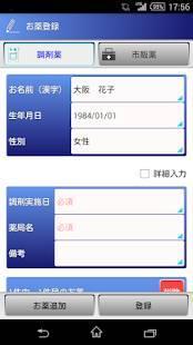 Androidアプリ「e-お薬手帳」のスクリーンショット 3枚目