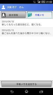 Androidアプリ「e-お薬手帳」のスクリーンショット 5枚目