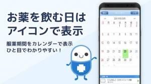 Androidアプリ「お薬ノート-薬歴・服薬管理ができるお薬手帳アプリ-」のスクリーンショット 3枚目