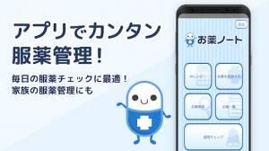 Androidアプリ「お薬ノート-薬歴・服薬管理ができるお薬手帳アプリ-」のスクリーンショット 1枚目