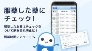 Androidアプリ「お薬ノート-薬歴・服薬管理ができるお薬手帳アプリ-」のスクリーンショット 2枚目