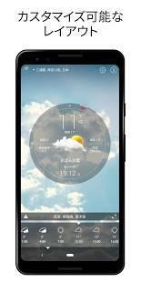 Androidアプリ「天気ライブº」のスクリーンショット 1枚目