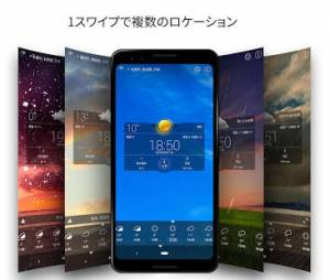Androidアプリ「天気ライブº」のスクリーンショット 5枚目
