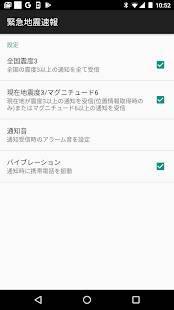 Androidアプリ「日本の緊急地震速報」のスクリーンショット 2枚目