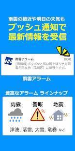 Androidアプリ「ウェザーニュース  天気・雨雲レーダー・台風の天気予報アプリ 地震情報・災害情報つき」のスクリーンショット 5枚目