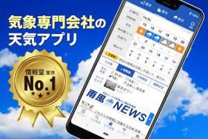 Androidアプリ「ウェザーニュース  天気・雨雲レーダー・台風の天気予報アプリ 地震情報・災害情報つき」のスクリーンショット 1枚目
